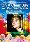 晴れた日に永遠が見える [DVD] [2010/10/08発売]