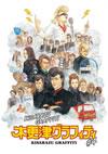木更津グラフィティ #4 [DVD]