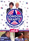ロンドンハーツ vol.2 芸人私生活秘スクープDVD〈2枚組〉 [DVD] [2010/09/15発売]