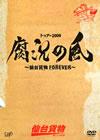 トゥアー2009 腐況の風〜仙台貨物FOREVER〜