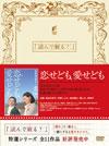 恋せども、愛せども [DVD] [2010/10/27発売]