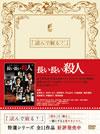 長い長い殺人 [DVD] [2010/10/27発売]