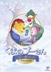 くまのプーさん/冬の贈りもの 10周年記念版〈2010年12月31日までの期間限定出荷〉 [DVD][廃盤]