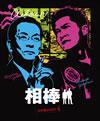 相棒 スリム版 シーズン4 DVDセット2〈2011年3月31日までの期間限定出荷・4枚組〉 [DVD] [2010/11/23発売]