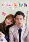 いずみと僕と彼と俺 [DVD] [2010/11/26発売]