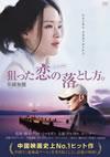 狙った恋の落とし方。 [DVD] [2010/10/15発売]