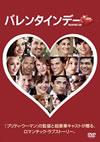 バレンタインデー [DVD] [2010/11/03発売]