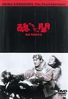 醜聞(スキャンダル)〈2011年11月30日までの期間限定生産〉 [DVD] [2010/11/26発売]