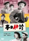 本日休診〈2011年11月30日までの期間限定生産〉 [DVD] [2010/11/26発売]