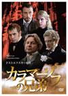 カラマーゾフの兄弟〈6枚組〉 [DVD]