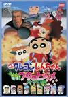 映画クレヨンしんちゃん 電撃!ブタのヒヅメ大作戦 [DVD] [2010/11/26発売]