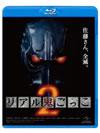 リアル鬼ごっこ2 [Blu-ray] [2010/12/02発売]