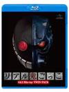 リアル鬼ごっこ1&2 Blu-rayツインパック〈2011年3月末までの期間限定生産・2枚組〉 [Blu-ray] [2010/12/02発売]