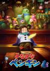 よなよなペンギン [DVD] [2010/11/26発売]