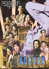東京月光魔曲〈2枚組〉 [DVD] [2010/12/01発売]