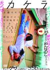 カケラ [DVD]