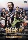 相棒-劇場版-絶体絶命!42.195km 東京ビッグシティマラソン〈2011年3月31日までの期間限定出荷〉 [DVD] [2010/11/23発売]
