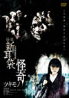 怪談新耳袋 怪奇 ツキモノ [DVD] [2011/02/09発売]