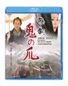 隠し剣 鬼の爪 [Blu-ray] [2010/12/23発売]