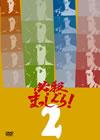 必殺まっしぐら! VOL.2 [DVD] [2011/02/09発売]