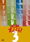 必殺まっしぐら! VOL.3 [DVD] [2011/02/09発売]