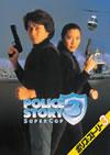 ポリス・ストーリー3 デジタル・リマスター版 [DVD]
