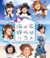 Berryz工房/Berryz工房コンサートツアー2010初夏〜海の家 雄叫びハウス〜 [Blu-ray] [2010/12/22発売]