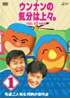 ウンナンの気分は上々。Vol.1 尾道二人旅&初期の傑作選 [DVD] [2010/12/22発売]