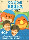 ウンナンの気分は上々。Vol.2 シンチャンナンチャンの旅&ウッチャン・キャイ〜ンの旅 [DVD] [2010/12/22発売]