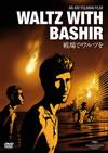 戦場でワルツを 完全版 [DVD] [2010/12/22発売]