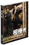 相棒 スリム版 シーズン1 DVDセット2〈2011年3月31日までの期間限定出荷・4枚組〉 [DVD] [2010/11/23発売]