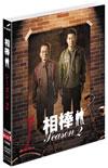 相棒 スリム版 シーズン2 DVDセット1〈2011年3月31日までの期間限定出荷・3枚組〉 [DVD] [2010/11/23発売]