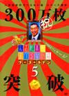 人志松本のすべらない話 ザ・ゴールデン5 [DVD] [2010/12/24発売]