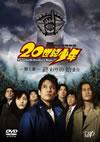 20世紀少年 -第1章- 終わりの始まり スペシャルプライス版 [DVD] [2011/02/02発売]