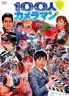 100人カメラマン [DVD] [2011/01/26発売]
