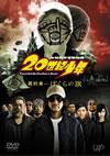 20世紀少年 -最終章- ぼくらの旗 スペシャルプライス版 [DVD] [2011/02/02発売]