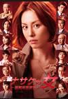 ナサケの女〜国税局査察官〜DVD-BOX〈4枚組〉 [DVD] [2011/03/25発売]