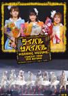 モーニング娘。/モーニング娘。コンサートツアー2010秋〜ライバル サバイバル〜〈2枚組〉 [DVD] [2011/02/23発売]