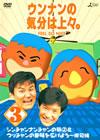ウンナンの気分は上々。Vol.3 シンチャンナンチャンの旅(2)&ウッチャンの趣味を広げよう〜俳句編 [DVD] [2011/04/13発売]
