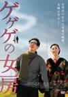 ゲゲゲの女房 [DVD] [2011/04/27発売]
