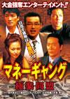 マネーギャング 極楽同盟 [DVD] [2011/03/25発売]