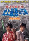 難波金融詐欺 史上最悪の兄弟 慰謝料奪取 [DVD] [2011/03/25発売]