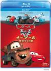 カーズ トゥーン/メーターの世界つくり話 [Blu-ray]