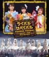 モーニング娘。/モーニング娘。コンサートツアー2010秋〜ライバル サバイバル〜 [Blu-ray] [2011/04/13発売]