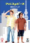 笑魂シリーズ アルコ&ピース/東京スケッチ [DVD] [2011/04/27発売]