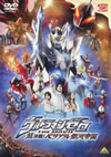 ウルトラマンゼロ THE MOVIE 超決戦!ベリアル銀河帝国 [DVD] [2011/04/22発売]