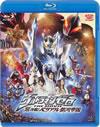 ウルトラマンゼロ THE MOVIE 超決戦!ベリアル銀河帝国 [Blu-ray] [2011/04/22発売]