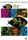 魚が出てきた日 [DVD] [2011/04/22発売]
