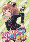 極上!!めちゃモテ委員長 Lesson21 [DVD] [2011/05/11発売]