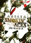 スモーキン・エース〈初回生産限定〉 [DVD] [2011/04/27発売]